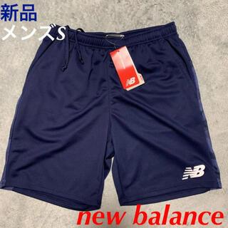 ニューバランス(New Balance)のニューバランス サッカープラクティスショーツ ハーフパンツ メンズS新品(ウェア)