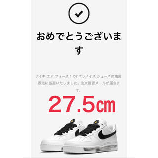 NIKE - NIKE×G-DRAGON AIR FORCE 1 PARANOISE
