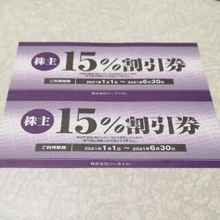 ジーテイスト 株主優待券 15%割引券2枚(レストラン/食事券)