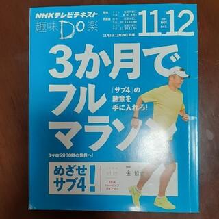 カドカワショテン(角川書店)の3か月でフルマラソンめざせ!サブ4 NHK趣味Do楽(趣味/スポーツ/実用)
