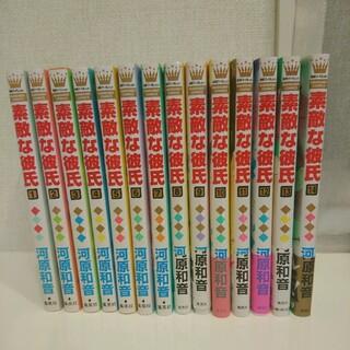 【全巻セット】 素敵な彼氏  1~14巻