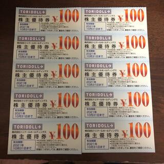 トリドール株主優待券 1000円分(レストラン/食事券)