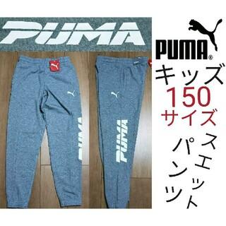 プーマ(PUMA)のプーマ スエットパンツ キッズ 150サイズ PUMA(パンツ/スパッツ)