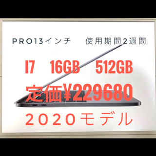 Apple - 2020最上位現行モデル MacBookPro13 2.3GHz Core i7