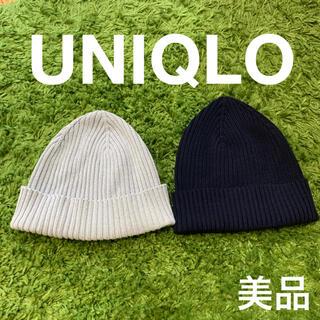 ユニクロ(UNIQLO)の美品 UNIQLO ニットキャップ ニット帽  2個セット グレー ネイビー(ニット帽/ビーニー)