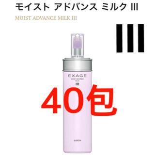 ALBION - アルビオン エクサージュ  乳液 3 (しっとり用)最新 40包