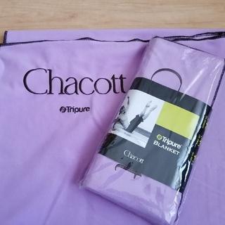 チャコット(CHACOTT)のヨガブランケット ヨガラグ(Chacott)(ヨガ)