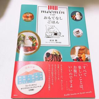 講談社 - ムーミンカフェ おもてなしごはん レシピ