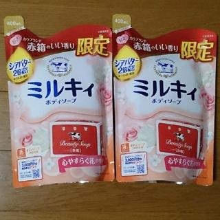ギュウニュウセッケン(牛乳石鹸)のボディソープ  詰め替え  ミルキィ  2袋(ボディソープ/石鹸)