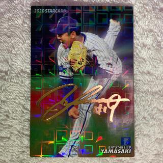 カルビー(カルビー)の2020プロ野球チップス第3弾 DeNA山﨑康晃(スポーツ選手)