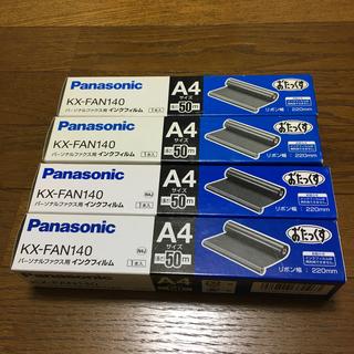パナソニック(Panasonic)のPanasonic おたっくす KX-FAN140  インクフィルム 4本セット(オフィス用品一般)