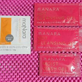 マナラ(maNara)の【サンプル】マナラ メイク落とし 美容液洗顔料(クレンジング/メイク落とし)
