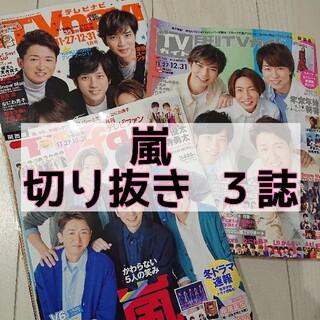 アラシ(嵐)の294 嵐 切り抜き TVfan TVnavi TVガイド 月刊(アート/エンタメ/ホビー)
