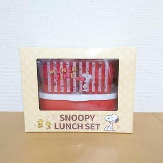 ピーナッツ(PEANUTS)の新品▼スヌーピー ランチボックス お弁当箱 スヌーピーランチセット(弁当用品)