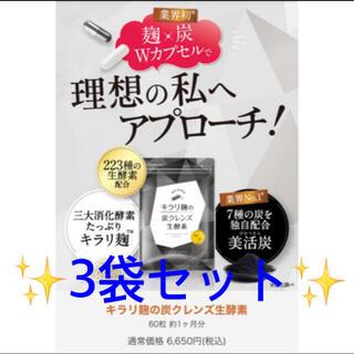 キラリ麹の炭クレンズ生酵素✨新品未開封✨3袋セット(ダイエット食品)