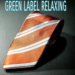 グリーンレーベルリラクシング(green label relaxing)のGREEN LABEL RELAXING  レジメンタル ネクタイ ブラウン (ネクタイ)