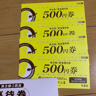 壱番屋 株主優待券 2,000円分 有効期限2021年11月30日(レストラン/食事券)