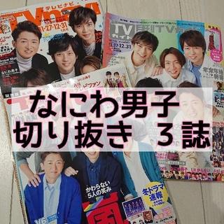 Johnny's - 296  なにわ男子 切り抜き TVfan TVガイド TVnavi 月刊