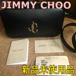 ジミーチュウ(JIMMY CHOO)の新品未使用 JIMMY CHOO ジミーチュウ ショルダーバッグ(ショルダーバッグ)