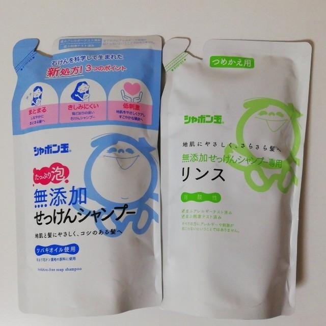 シャボン玉石けん(シャボンダマセッケン)のシャボン玉石鹸 無添加せっけん シャンプー&リンス コスメ/美容のヘアケア/スタイリング(シャンプー)の商品写真