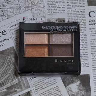 RIMMEL - リンメル ロイヤルヴィンテージ アイズ 104 限定色