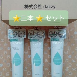 デイジーストア(dazzy store)の3本★reparte レパルテ クレンジングジェル (クレンジング/メイク落とし)