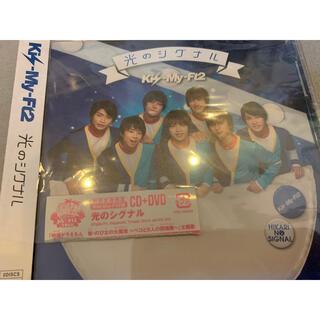 キスマイフットツー(Kis-My-Ft2)のKis-My-Ft2 「光のシグナル」初回限定盤(アイドルグッズ)