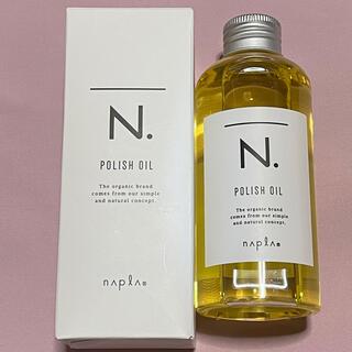 NAPUR - N. ポリッシュオイル150ml☆エヌドット ナプラ
