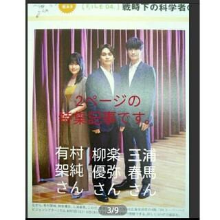 【広島限定】三浦春馬さん記事2ページNHKドラマ太陽の子タウン情報広島