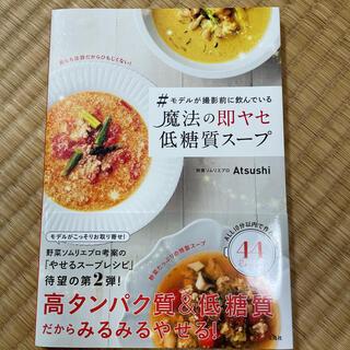 タカラジマシャ(宝島社)の#モデルが撮影前に飲んでいる魔法の即ヤセ低糖質スープ(料理/グルメ)