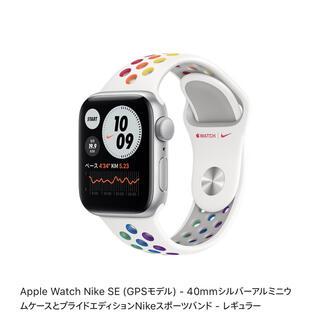 Apple Watch - Apple Watch Nike SE (GPSモデル) - 40mm