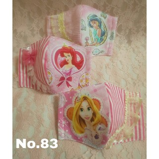 Disney - No.83  子供用  プリンセス   インナーマスク  プリンセスマスク 3枚