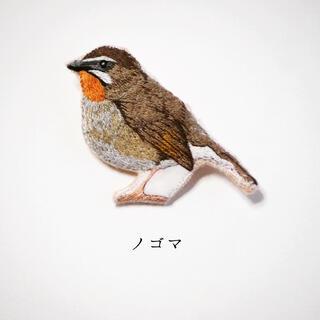 ノゴマ手刺繍ブローチ(コサージュ/ブローチ)