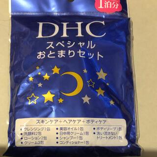 ディーエイチシー(DHC)のDHC スペシャルお泊まりセット(化粧水/ローション)