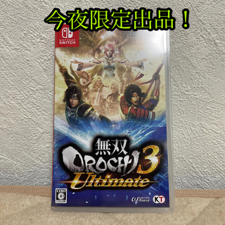 ニンテンドウ(任天堂)の『今夜限定出品』無双OROCHI3 Ultimate Switch(家庭用ゲームソフト)