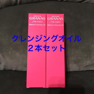 シセイドウ(SHISEIDO (資生堂))のリバイタルグラナスクレンジングオイル2本セット(クレンジング/メイク落とし)