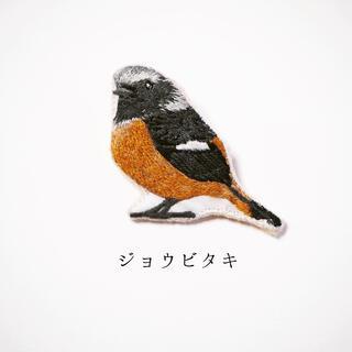 ジョウビタキ手刺繍ブローチ(コサージュ/ブローチ)