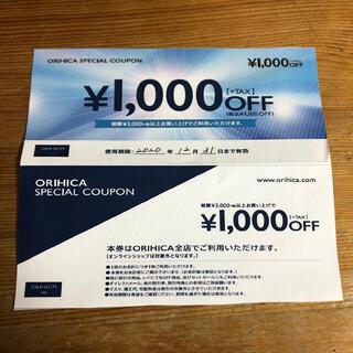 オリヒカ(ORIHICA)のORIHICA 1000円クーポン(ショッピング)