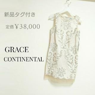 GRACE CONTINENTAL - 新品 GRACE CONTINENTAL 刺繍ワンピース