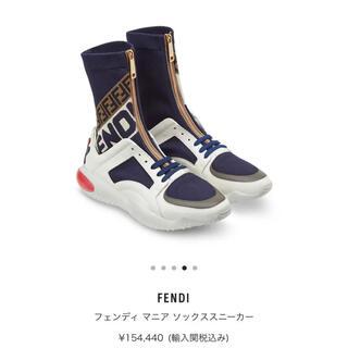 フェンディ(FENDI)のFENDI × FILA フェンディマニア ソックススニーカー シューズ 新品(スニーカー)