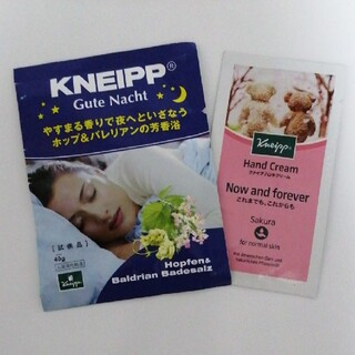 クナイプ(Kneipp)のクナイプバスソルト & ハンドクリーム サンプル(その他)