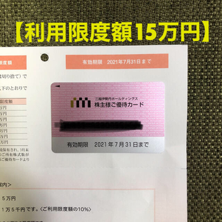 伊勢丹 - 三越伊勢丹ホールディングス 株主優待カード 利用限度15万円