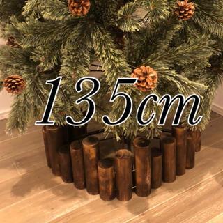 《135cm》クリスマスツリー 足隠し