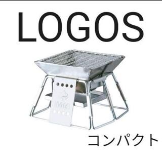 ロゴス(LOGOS)の[新品未開封]ロゴス ピラミッドグリル・コンパクト  81063112(ストーブ/コンロ)