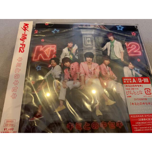Kis-My-Ft2(キスマイフットツー)のKis-My-Ft2「キミとのキセキ」初回生産限定盤A エンタメ/ホビーのタレントグッズ(アイドルグッズ)の商品写真