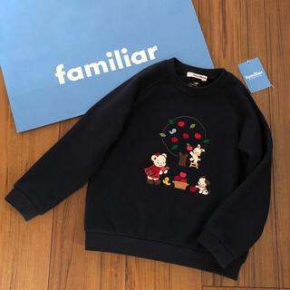 familiar - 【お取置き中】ファミリア トレーナー 110