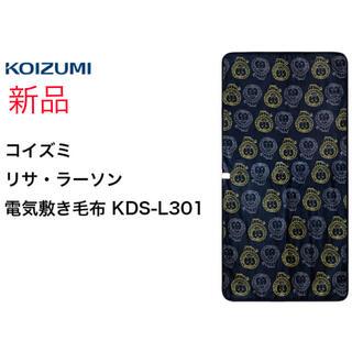 コイズミ(KOIZUMI)の新品!リサラーソン ライオンデザイン 電気敷毛布 KOIZUMI(電気毛布)