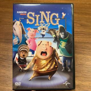 ユニバーサルエンターテインメント(UNIVERSAL ENTERTAINMENT)のシング SING  DVD(キッズ/ファミリー)