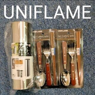 ユニフレーム(UNIFLAME)の[新品未開封]ユニフレーム fan カトラリーケース&カトラリーセット(食器)
