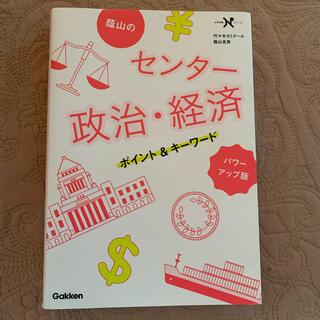 蔭山のセンター政治・経済 ポイント&キーワード(語学/参考書)